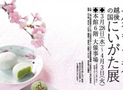 熊本 鶴屋百貨店