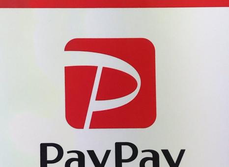 2月1日より当店でもPayPayが使えるようになりました!!