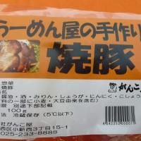 焼豚100g(冷蔵)