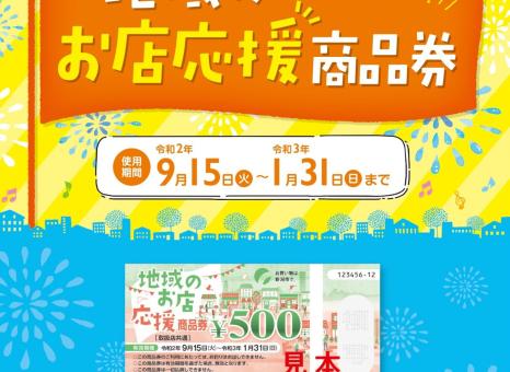 「地域のお店応援商品券」がんこ屋で使えます!!
