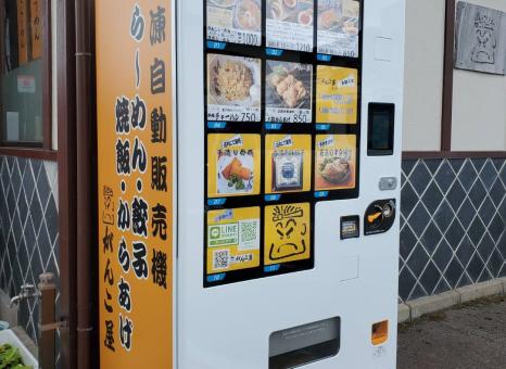 「ど冷えもん」冷凍自動販売機!登場!