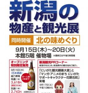 nagano_tokyu_01.jpg