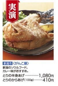 nagano_tokyu_02.jpg